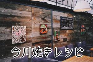 今川焼きレシピ