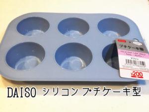 シリコンプチケーキ型(材料は3つだけ!コンデンスミルクを使った簡単牛乳プリンレシピ)
