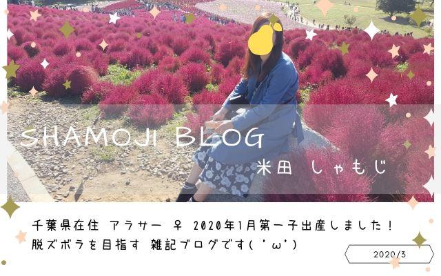 Shamoji Blog プロフィール